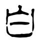 白舟篆古印字体