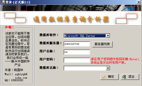 通用数据库查询分析器 免费数据恢复软件