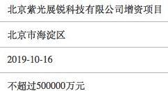 曝紫光展锐欲增资50亿元 估值可能达550亿元